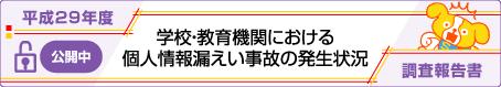 「平成29年度 学校・教育機関における個人情報漏えい事故の発生状況」調査報告書
